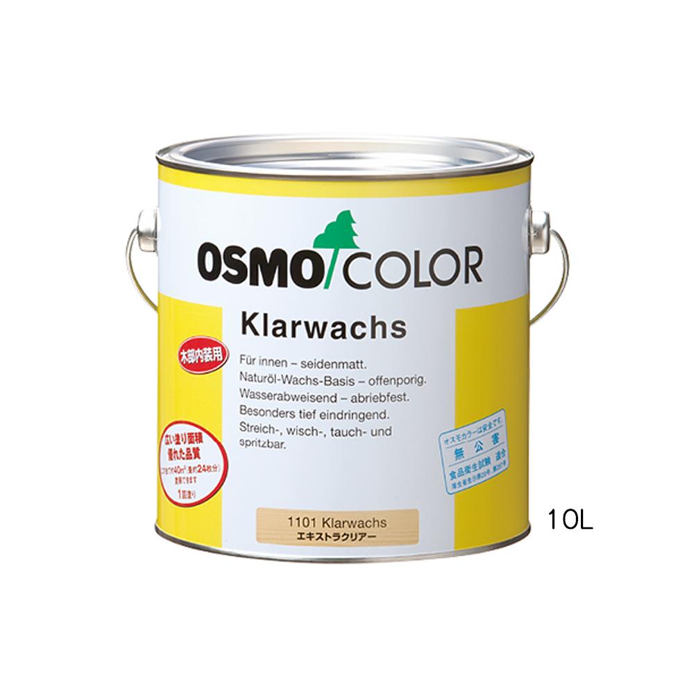 [メーカー直送 代引不可] OSMO オスモカラー ウッドワックス 内装用 1101 エキストラクリヤーつや消し 10L