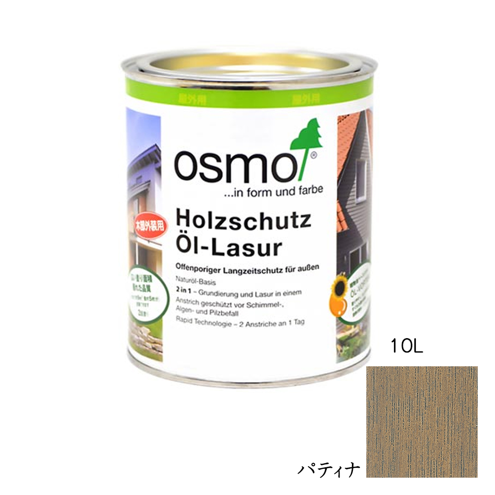 [メーカー直送 代引不可] OSMO オスモカラー ウッドステインプロテクター(外装用)905 パティナ 10L