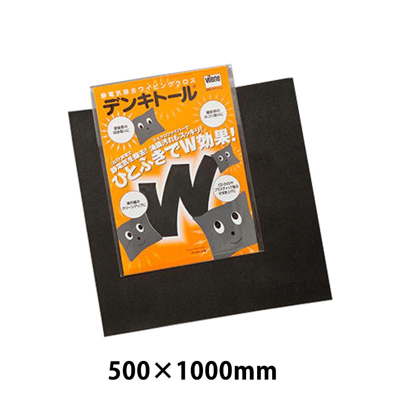 [メール便発送]日本バイリーン 静電気除去ワイピングクロス デンキトール L 500×1000mm 1枚