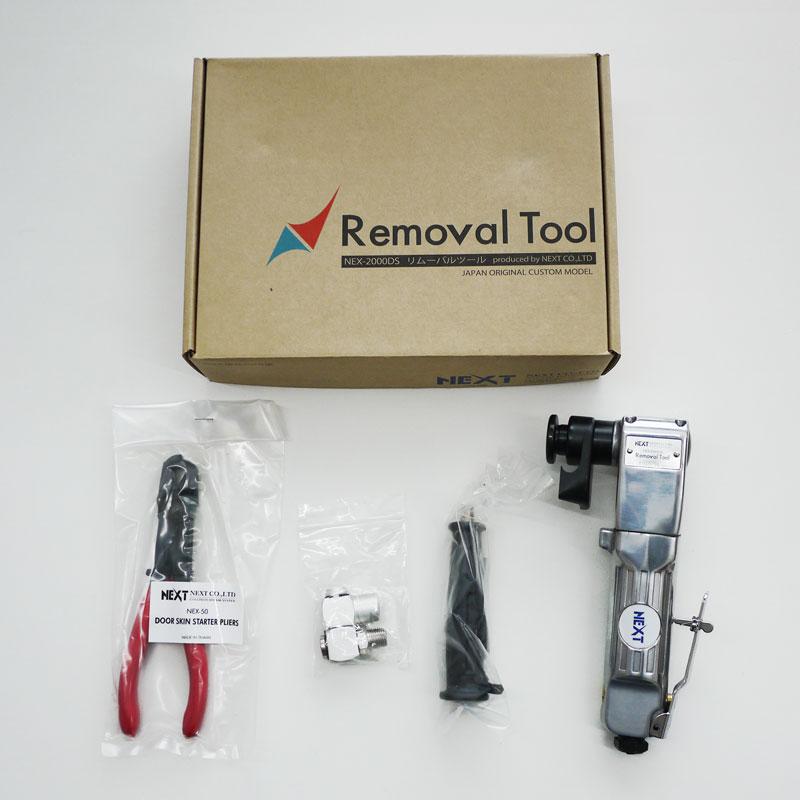 ネキスト リムーバルツール NEX-2000DS [取寄]