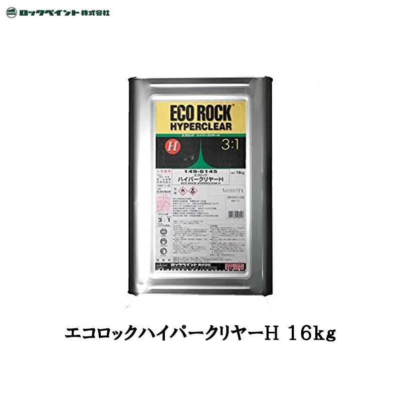[個別送料] ロックペイント [149-6145] エコロック ハイパークリヤーH 16kg [取寄]