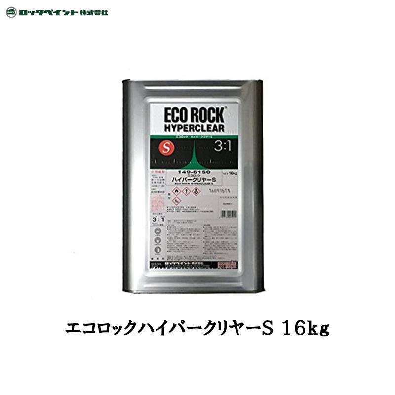 [個別送料] ロックペイント [149-6150] エコロック ハイパークリヤーS 16kg [取寄]