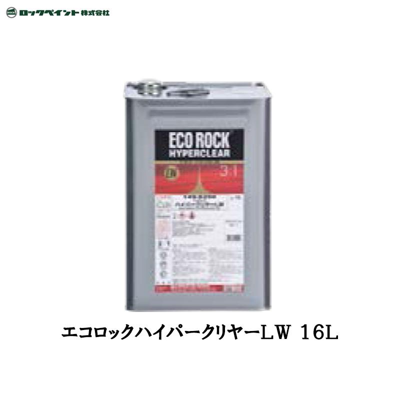 [個別送料] ロックペイント [149-6250] エコロック ハイパークリヤーLW 16L [取寄]