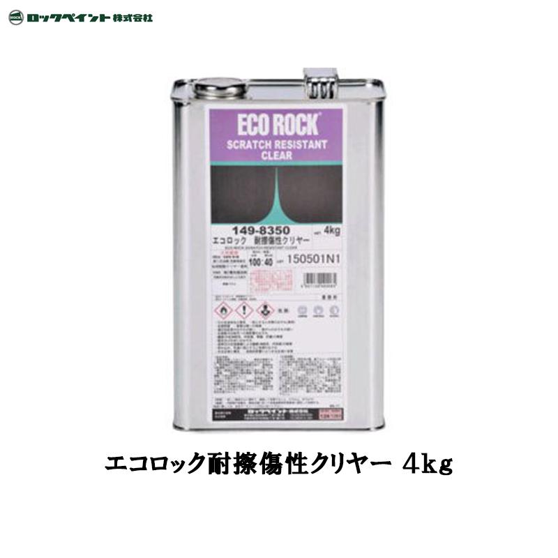 ロックペイント [149-8350] エコロック 耐擦傷性クリヤー 4kg [取寄]