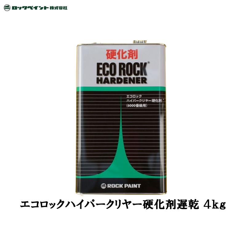 ロックペイント [149-6130] エコロック ハイパークリヤー硬化剤(遅乾型) 4kg [取寄]