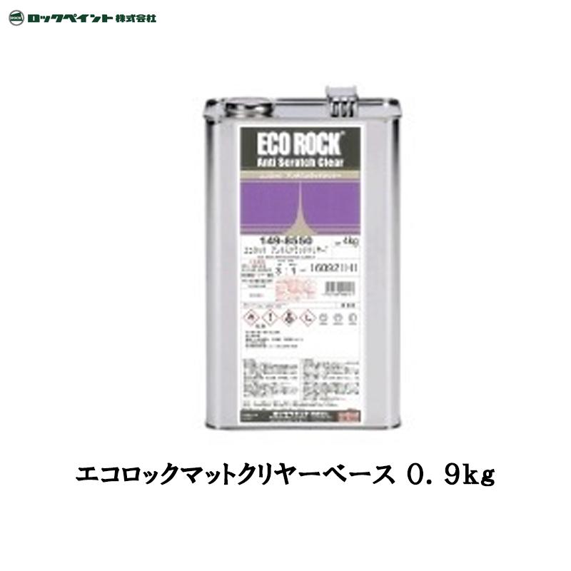 ロックペイント [149-8550] エコロック アンチスクラッチクリヤーT 4kg [取寄]