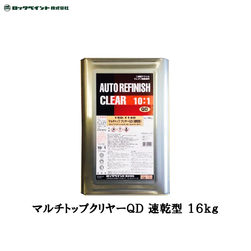 [個別送料] ロックペイント [150-1140] マルチトップクリヤー QD(速乾型) 16kg [取寄]