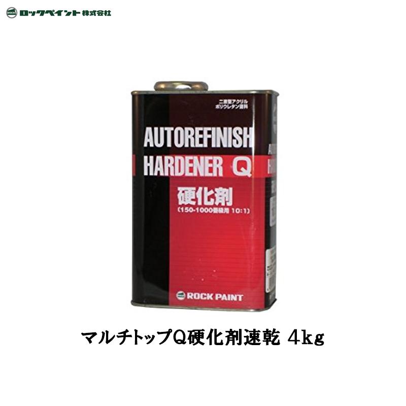 ロックペイント [150-1110] マルチトップ Q硬化剤(速乾型) 4kg [取寄]