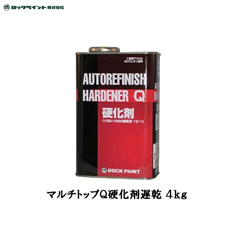 ロックペイント [150-1130] マルチトップ Q硬化剤(遅乾型) 4kg [取寄]