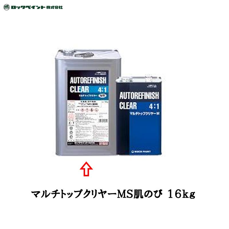 [大型配送品 代引き不可] ロックペイント [150-3160] マルチトップ クリヤーMS(肌のび) 16kg [取寄]