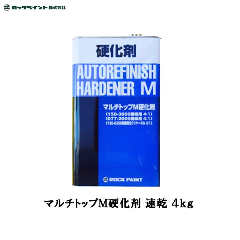ロックペイント [150-3110] マルチトップ M硬化剤(速乾型) 4kg [取寄]