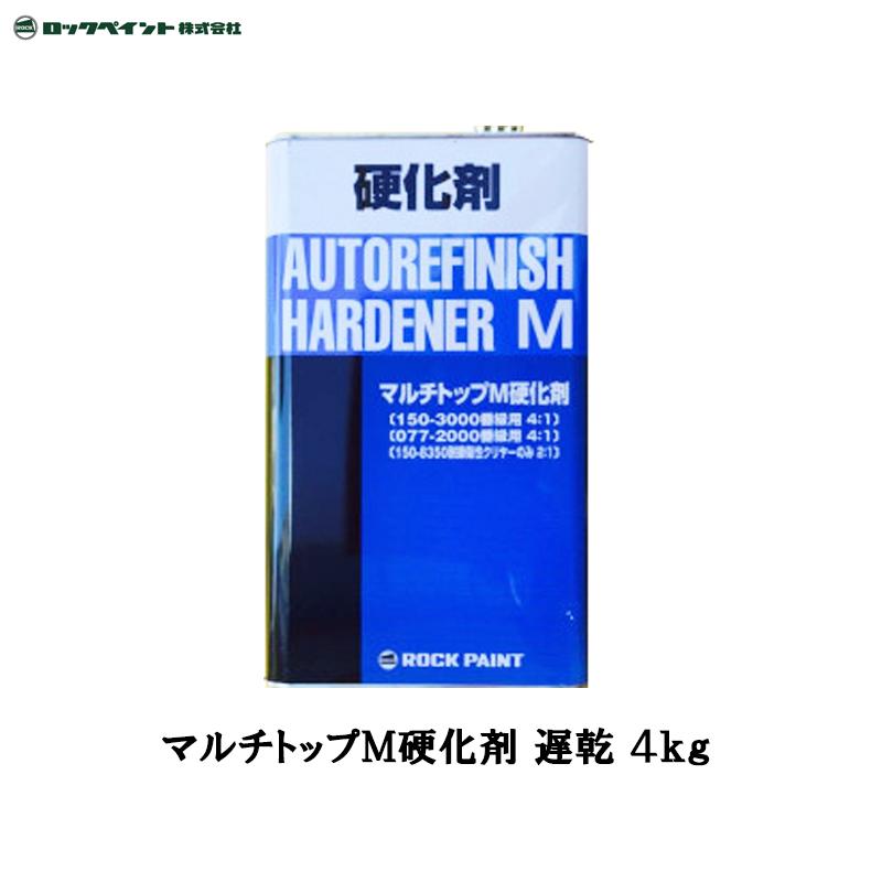 ロックペイント [150-3130] マルチトップ M硬化剤(遅乾型) 4kg [取寄]