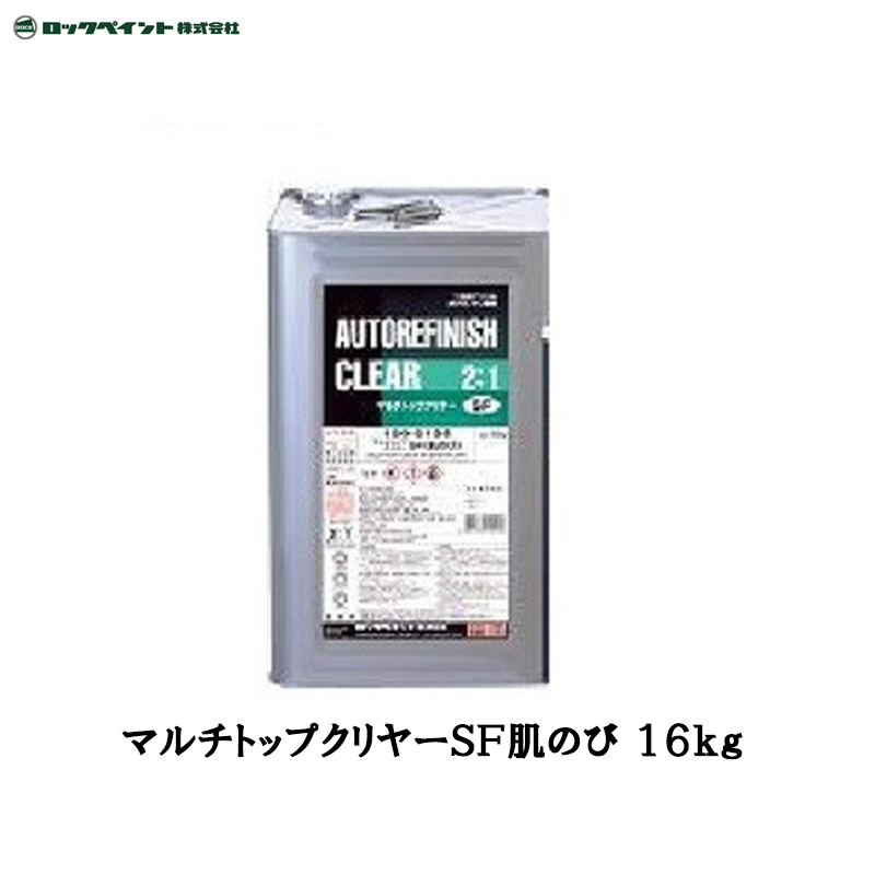 [大型配送品 代引き不可] ロックペイント [150-5150] マルチトップ クリヤーSF(肌のび) 16kg [取寄]