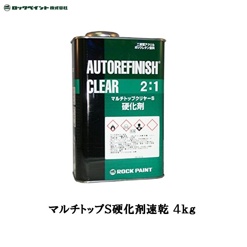 ロックペイント [150-5110] マルチトップ S硬化剤(速乾型) 4kg [取寄]