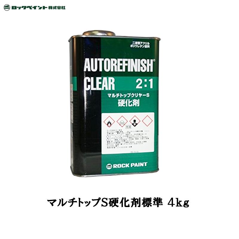 ロックペイント [150-5120] マルチトップ S硬化剤(標準型) 4kg [取寄]