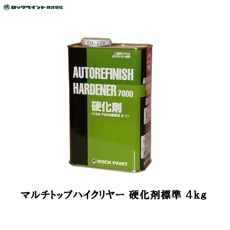 ロックペイント [150-7120] マルチトップ ハイクリヤー硬化剤(標準型) 4kg [取寄]
