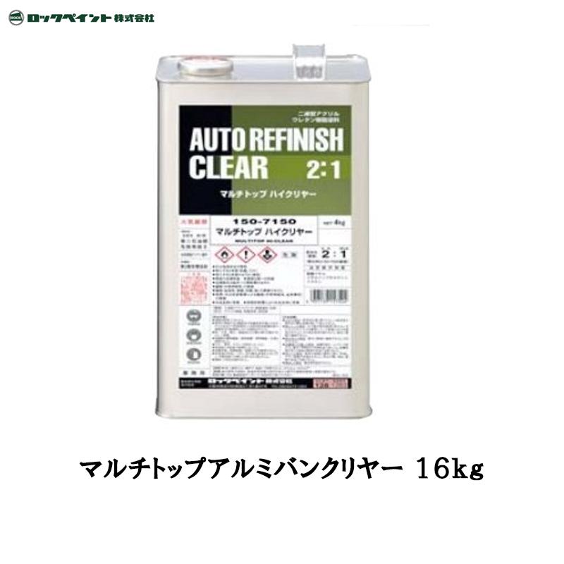 [個別送料] ロックペイント [150-2155] マルチトップ アルミバンクリヤー 16kg [取寄]