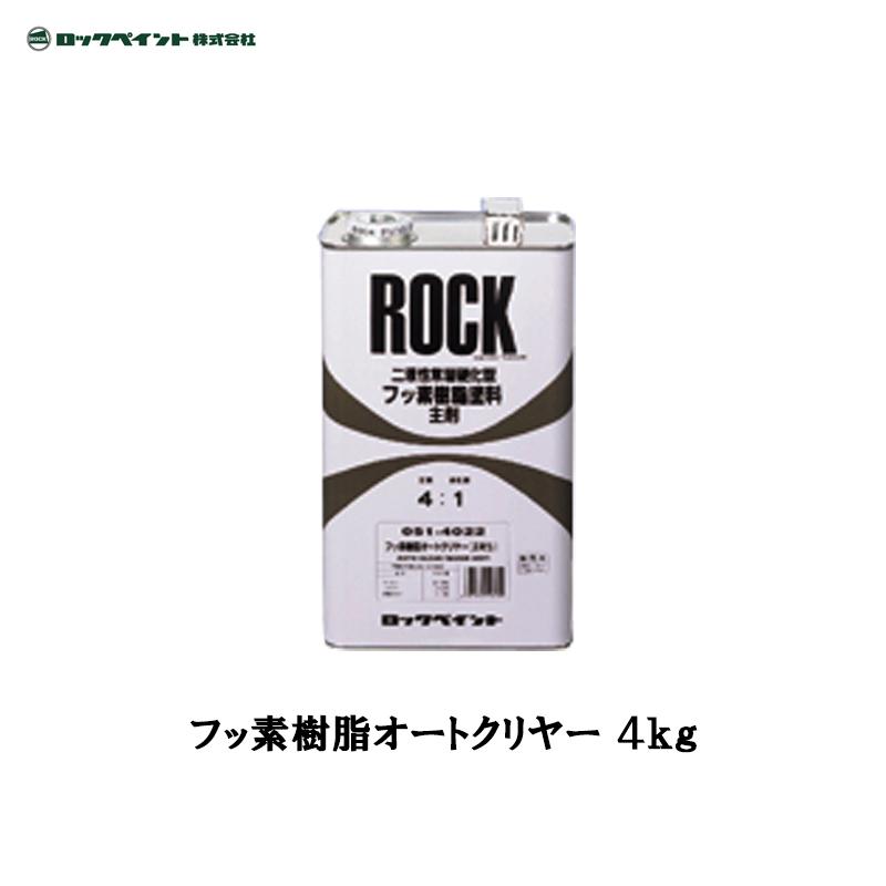 ロックペイント [051-4022] フッ素樹脂オートクリヤー 4kg [取寄]