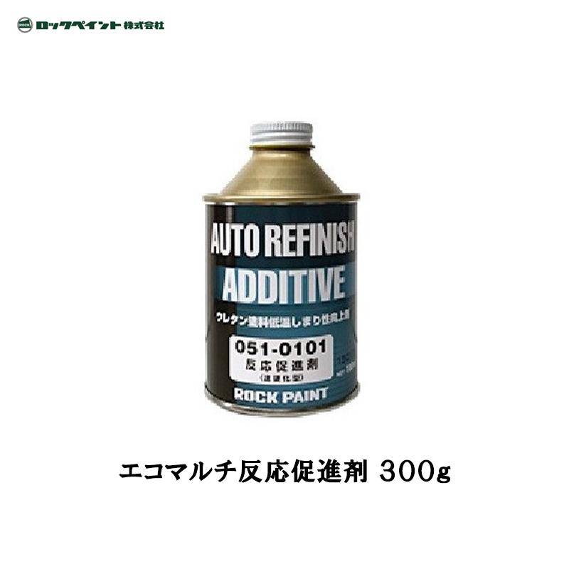 ロックペイント [051-0102] エコマルチ 反応促進剤 300g×6本入 [取寄]
