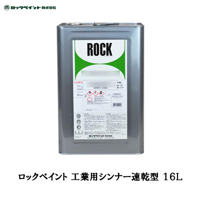 [大型配送品 代引き不可] ロックペイント [012-1134] 工業用シンナー 速乾型 16L [取寄]