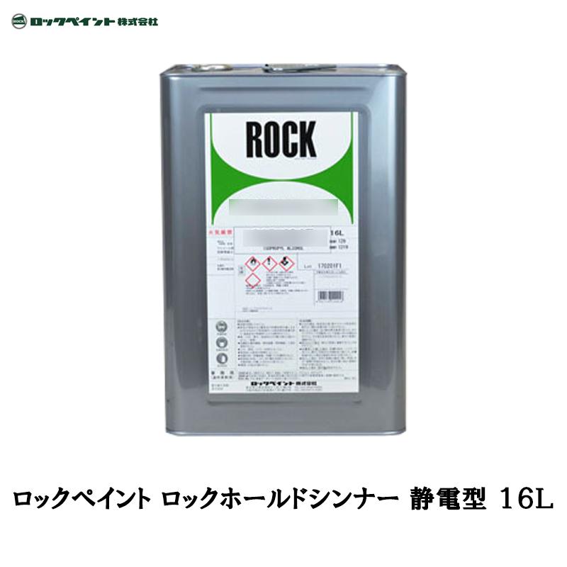 [個別送料] ロックペイント [012-4163] ロックホールドシンナー 静電型 16L [取寄]