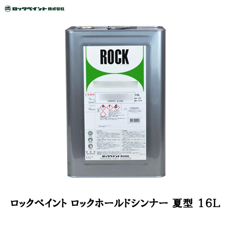 [個別送料] ロックペイント [012-4164] ロックホールドシンナー 夏型 16L [取寄]