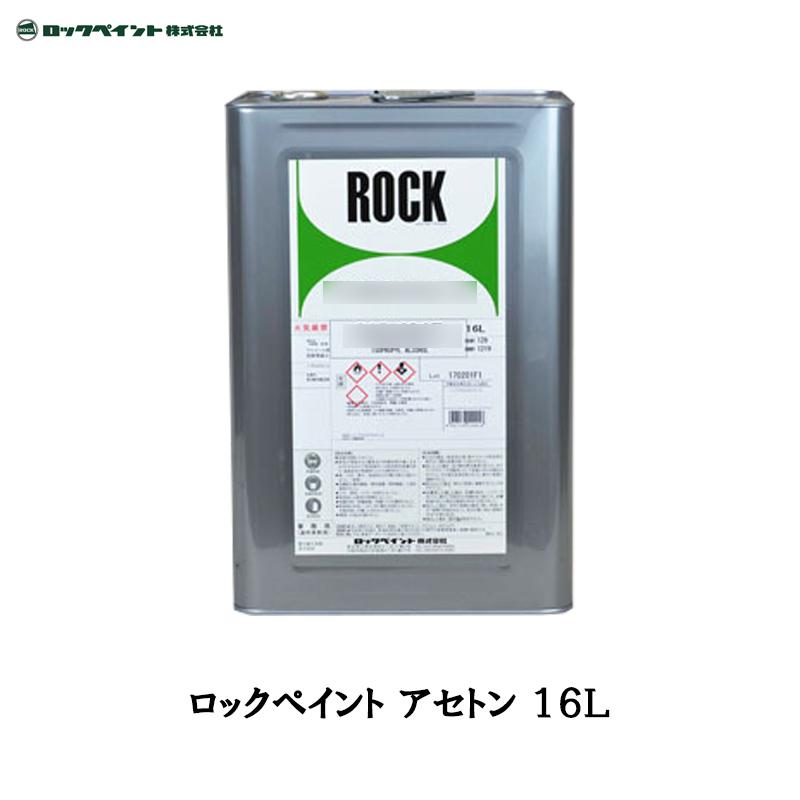 [大型配送品 代引き不可] ロックペイント [012-4013] アセトン 16L [取寄]