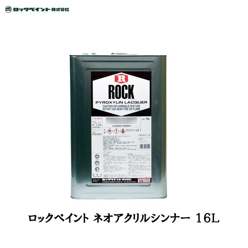 [大型配送品 代引き不可] ロックペイント [016-0038] ネオアクリルシンナー 16L [取寄]