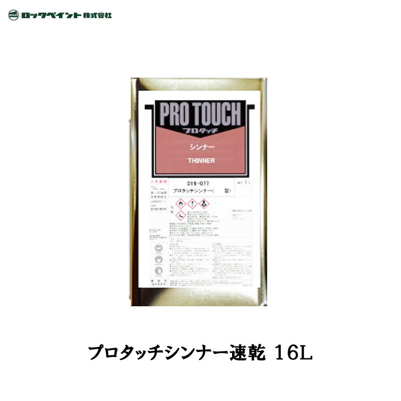 [個別送料] ロックペイント [016-0771] プロタッチシンナー 速乾 16L [取寄]