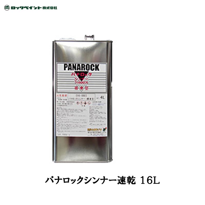 [個別送料] ロックペイント [016-0881] パナロックシンナー 速乾 16L [取寄]