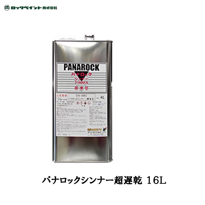 [個別送料] ロックペイント [016-0886] パナロックシンナー超遅乾 16L [取寄]