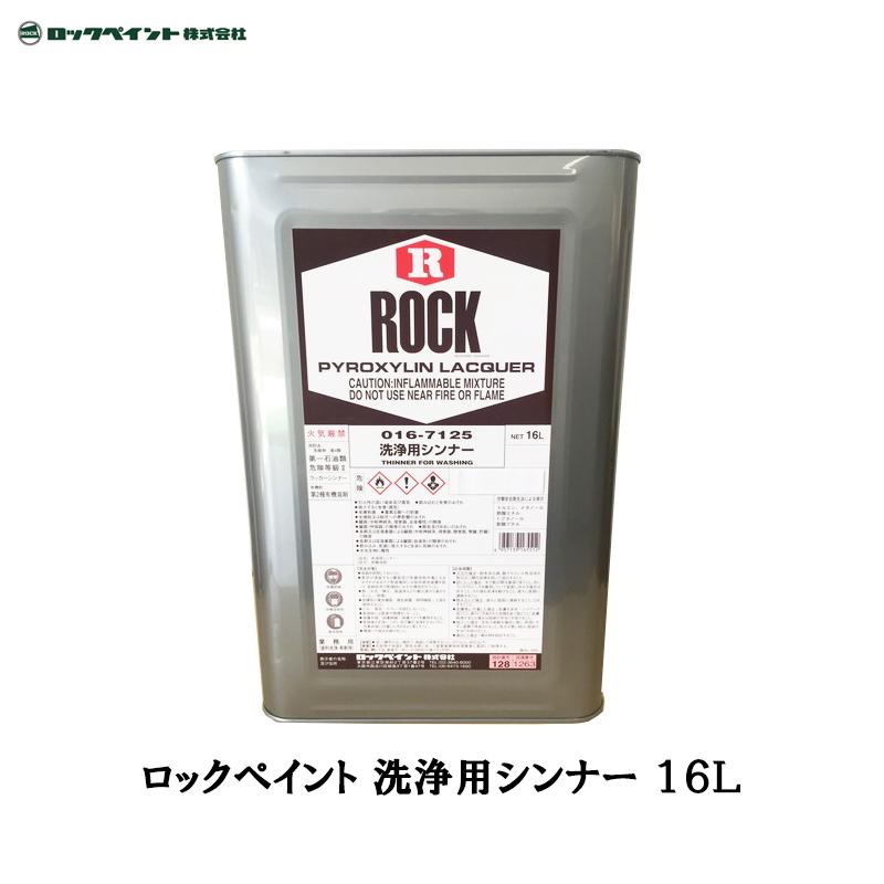 [大型配送品 代引き不可] ロックペイント [016-7125] 洗浄用シンナー 16L [取寄]