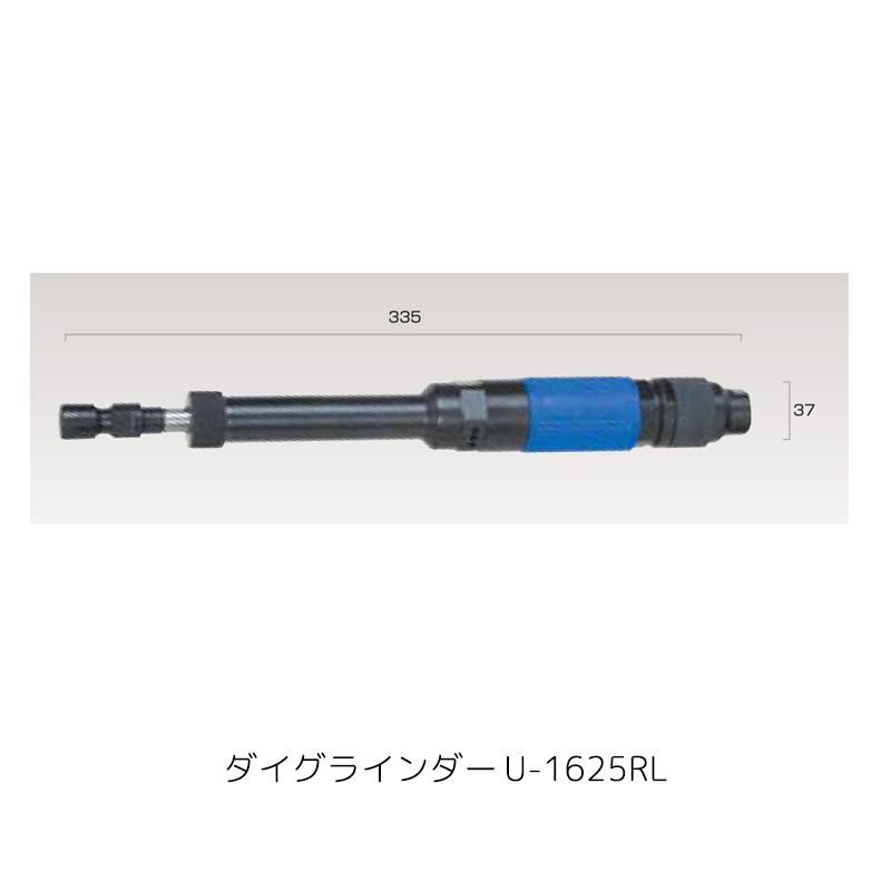 埼玉精機 U-1625RL ダイグラインダーロング φ6ロータリー式 [取寄]