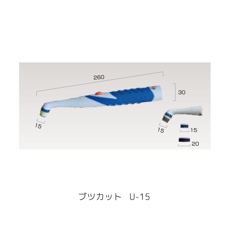 埼玉精機 U-15 ブツカット15mm単三電池使用 [取寄]