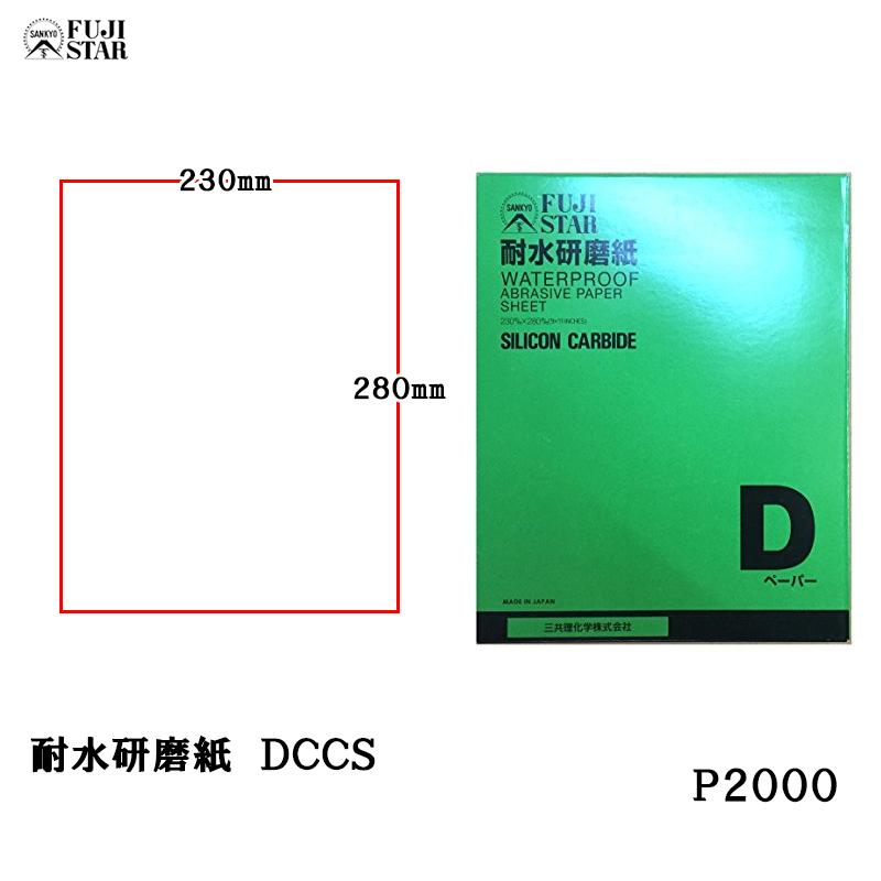 三共理化学 耐水研磨紙 DCCS 230×280mm [#2000] 100枚入 [取寄]