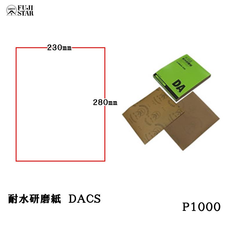 三共理化学 耐水研磨紙 AA砥粒 DACS 230×280mm [#1000] 100枚入 [取寄]