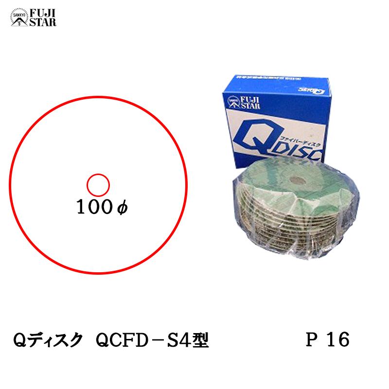 三共理化学 Qディスク 100mm×15.9mm QCFD-S4型 [#16] 10枚入 [取寄]
