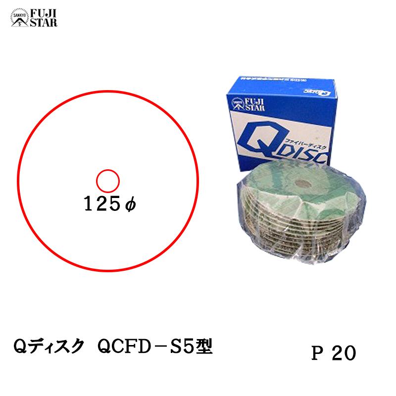 三共理化学 Qディスク 125mm×15.9mm QCFD-S5型 [#20] 10枚入 [取寄]