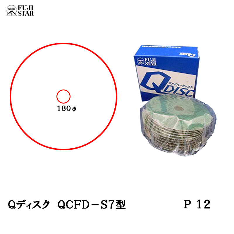 三共理化学 Qディスク 180mm×22.2mm QCFD-S7型 [#12] 10枚入 [取寄]