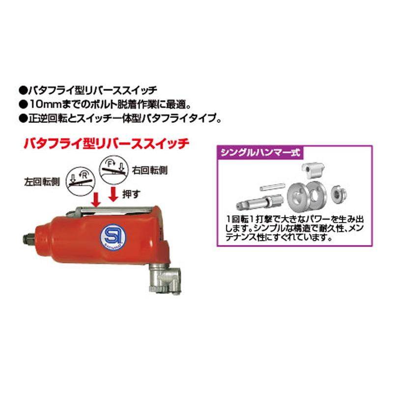 信濃機販 インパクトレンチ シングルハンマー式 SI-1305 [取寄]