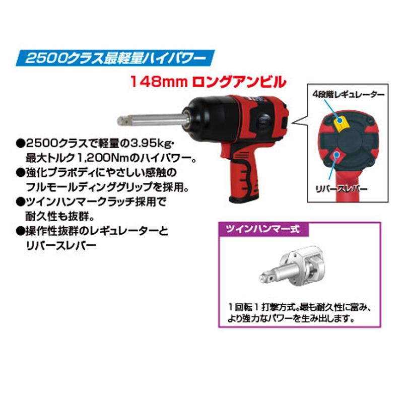 信濃機販 ウルトラシリーズ インパクトレンチ 148mmロングアンビル SI-1556T ULTRA [取寄]