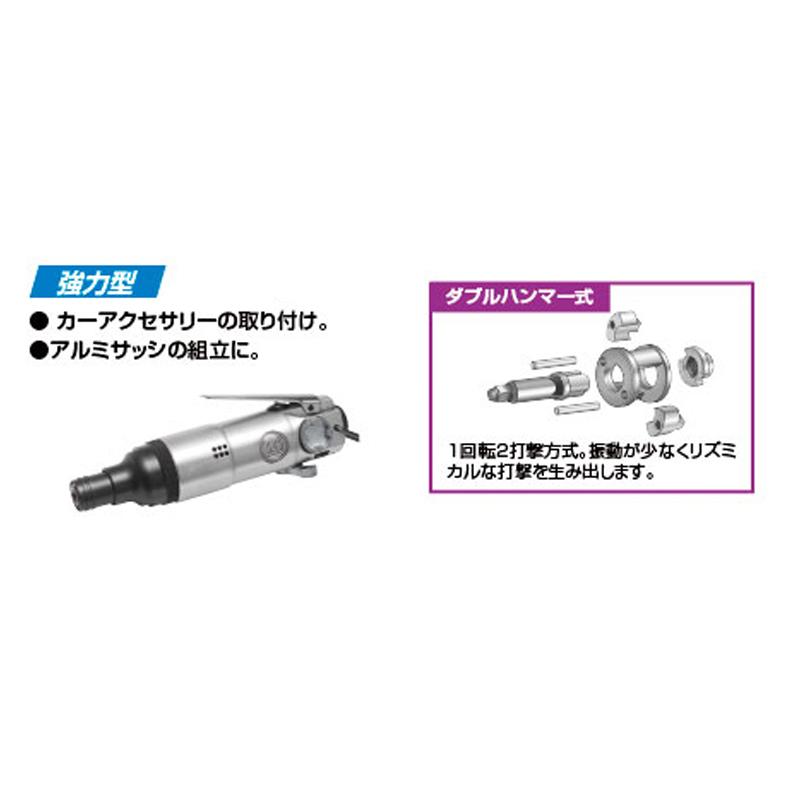 信濃機販 インパクトドライバー ダブルハンマー式 強力型 SI-1062 [取寄]