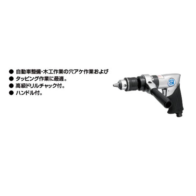 信濃機販 エアードリル SI-5200A [取寄]
