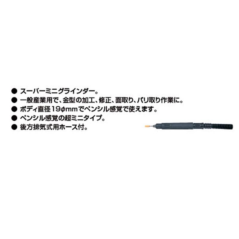 信濃機販 スーパーミニグラインダー 超高速研削型 SI-2051SG [取寄]