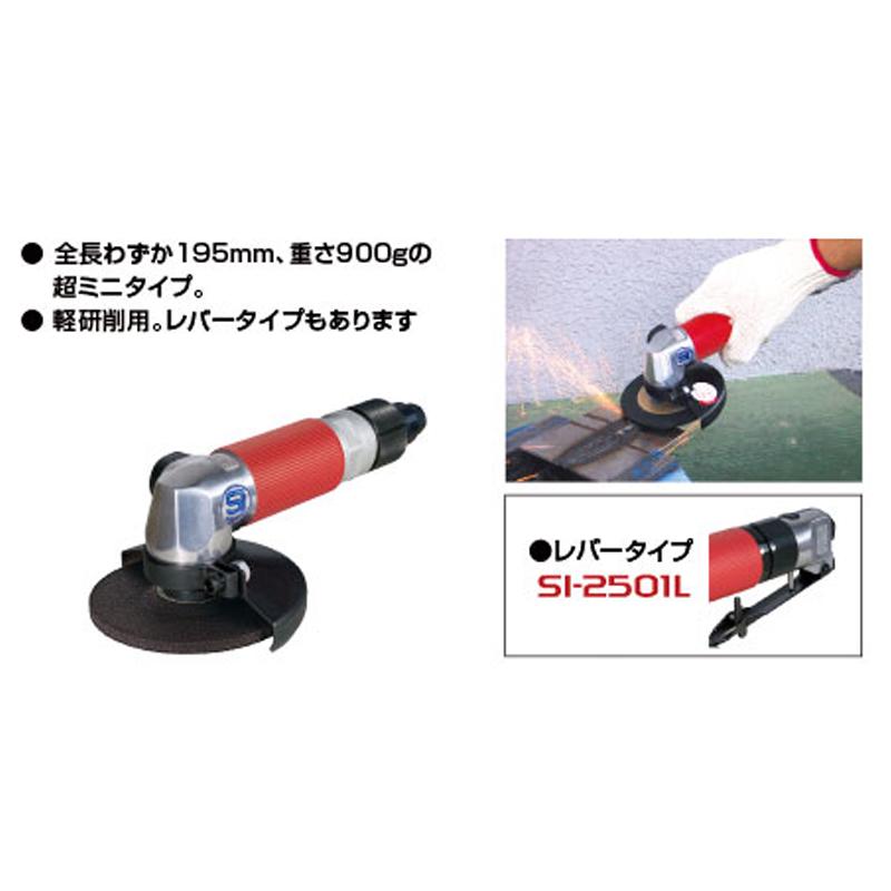 信濃機販 ディスクグラインダー 軽研削用 レバータイプ SI-2501L [取寄]