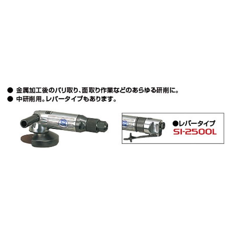 信濃機販 ディスクグラインダー 中研削用 SI-2500 [取寄]