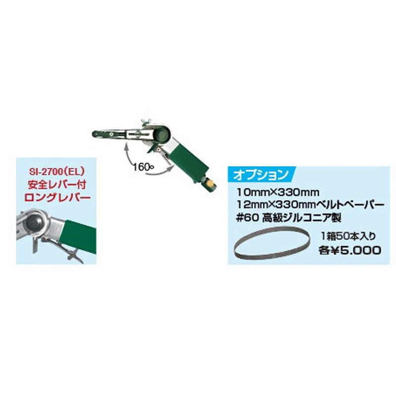 信濃機販 ベルトサンダー SI-2700 [取寄]