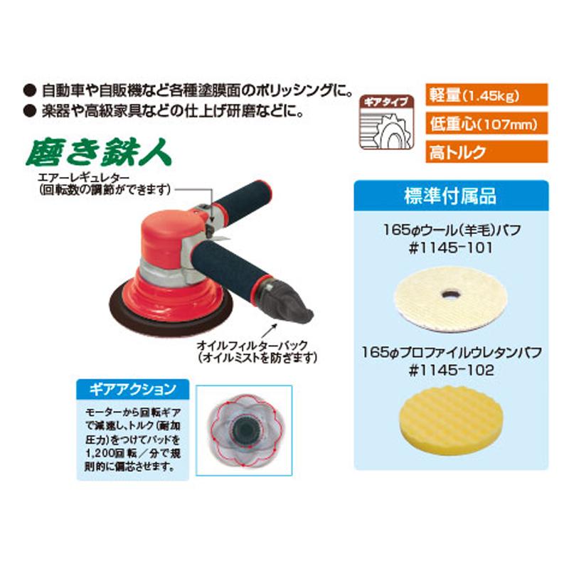 信濃機販 ギアポリッシャー 磨き鉄人 SI-2415 [取寄]