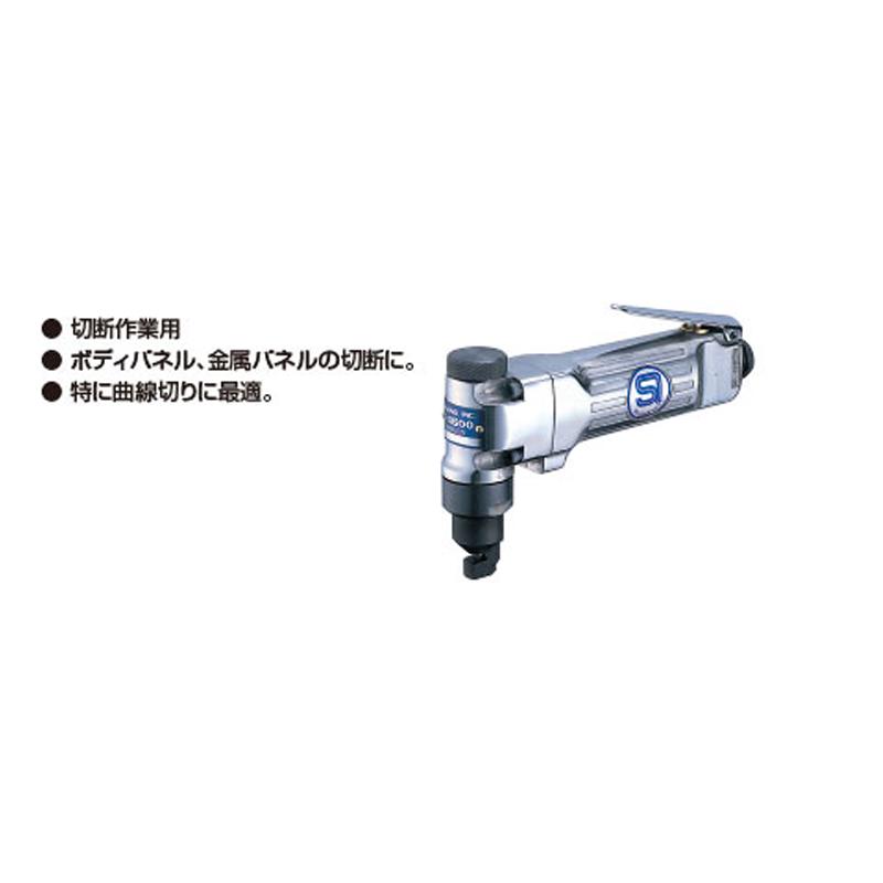信濃機販 ニブラー 切断作業用 SI-4600 [取寄]