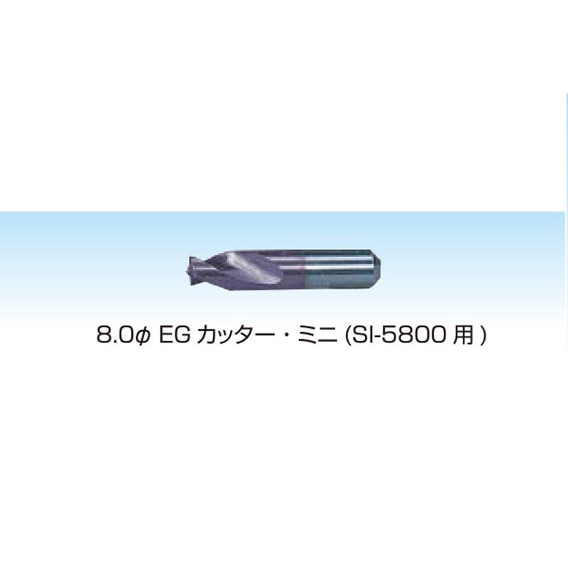 信濃機販 アクセサリー SI-5800 EGカッター ミニ 8.0φ バイオレットコーティング 271-151 1セット(3本入) [取寄]